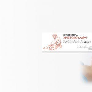 Οστεοπαθητική – Χειροπρακτική: Ιστορικό